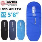 """サーフボードケース TRANSPORTER トランスポーター ロングミニケース XS(5'8"""") LONG-MINI CASE ハードケース"""