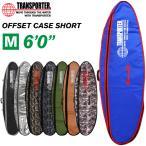 """ショッピングサーフ サーフボードケース TRANSPORTER トランスポーター オフセットケースショート M(6'0"""") OFFSET CASE SHORT ハードケース"""