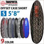 """サーフボードケース TRANSPORTER トランスポーター オフセットケースショート S(5'8"""") OFFSET CASE SHORT ハードケース"""