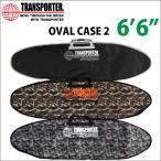 """サーフボードケース TRANSPORTER トランスポーター オーバルケース2 - 6'2"""" OVAL CASE 2 ハードケース"""