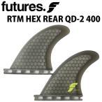 日本正規品 ショートボード用フィン FUTURES. FIN フューチャーフィン RTM HEX REAR QD-2 400 SMOKE スモーク
