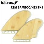 日本正規品 レトロボード用フィン FUTURE FIN フューチャーフィン FK1 - TWIN KEEL ツインキール BAMBOO/HEX バンブーコアフィン