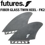 日本正規品 レトロボード用フィン FUTURE FIN フューチャーフィン FK2 - TWIN KEEL ツインキール FIBER GLASS ファイバーグラスフィン