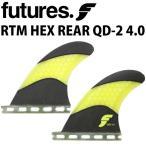 日本正規品 ショートボード用フィン FUTURES. FIN フューチャーフィン TECH FLEX REAR QD-2 4.0