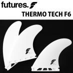 日本正規品 ショートボード用フィン FUTURES. FIN フューチャーフィン THERMO TECH - F6 - サーモテック
