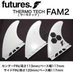 ショートボード用フィン FUTURE FIN フューチャーフィン ALMERRICK - FAM2 アルメリック THERMO TECH サーモテック TRUSS BASE