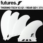 日本正規品 ショートボード用フィン FUTURES. FIN フューチャーフィン THERMO TECH - V2 Q1 - REAR QD1 375 サーモテック