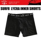 SURF8 サーフ8 84811 LYCRA ライクラ インナーショーツ サーフ8 インナーパンツ サーフィン 海パン
