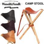 ショッピングアウトドア アウトドアチェアー Wood&Faulk ウッドアンドフォーク CAMP STOOL キャンプスツール レザーチェアー
