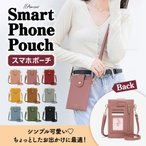 スマホポーチ レディース 携帯電話 カードケース コインケース 肩掛け 斜めがけ ポシェット