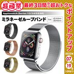 Apple Watch ミラネーゼループバンド ベルト ステンレス 44mm 42mm 40mm 38mm  Series 2 3 4 5 6 SE
