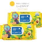 サボリーノ 目ざまシート 32枚 × 2個 フルーティーハーブの香り 黄色