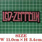 Led Zeppelin レッド・ツェッペリン横長文字ロゴアイロン 刺繍 ワッペンイングランド 伝説 バンド音楽 ハードロック ヘヴィメタル ロック ブルース バンド刺繍
