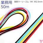 【業務用】 国産丸ゴムウーリーカラーゴム(中) 約2.5mm 約50M