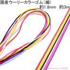 国産 丸ゴム ウーリーカラーゴム(細) 約1.8mm 約3M