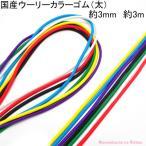国産丸 ゴム ウーリーカラーゴム(太) 約3mm 3M [3160]