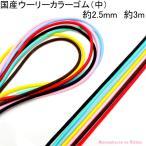 国産 丸ゴム ウーリーカラーゴム(中) 約2.5mm 約3M