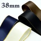 38mm ゴールドライン 両面サテンリボン 2M 全13色