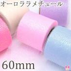 [DB52-53] 60mm オーロララメチュールリボン 2m【AMR】