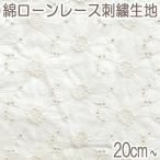 [AER5] ケイファブリック コスモスの刺繍 10cm TM-8805 綿ローン刺繍生地
