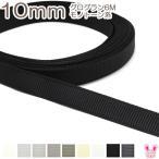 [K] 10mm 《6m》 グログランリボン 黒・白・モノトーン系 【YR】