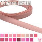 Yahoo!まんま母さんのりぼん【〇】10mm まとめてお得  グログランリボン ピンク・赤系B 【 6m 】