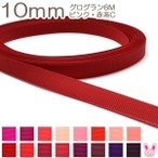 Yahoo!まんま母さんのりぼん【〇】10mm まとめてお得  グログランリボン ピンク・赤系C 【 6m 】