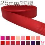 [K] 25mm 《6m》 グログランリボン ピンク・赤系C 【YR】