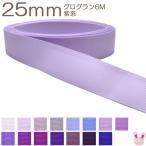 Yahoo!まんま母さんのりぼん【〇】25mm まとめてお得  グログランリボン 紫系 【 6m 】