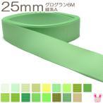 Yahoo!まんま母さんのりぼん【〇】25mm まとめてお得  グログランリボン 緑系A 【 6m 】
