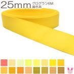 Yahoo!まんま母さんのりぼん【K】25mm まとめてお得  グログランリボン 黄色系 《6m》