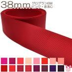 Yahoo!まんま母さんのりぼん【K】38mm まとめてお得  グログランリボン ピンク・赤系C 《6m》