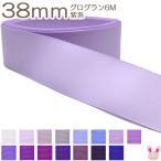 Yahoo!まんま母さんのりぼん【〇】38mm まとめてお得  グログランリボン 紫系 【 6m 】