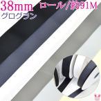 《Ο》38mm グログランリボン モノトーン系 (1m単位 計り売り)