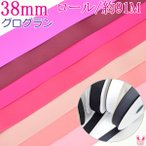 《Ο》38mm グログランリボン ピンク・赤系B (1m単位 計り売り)