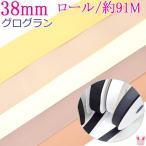 《Ο》38mm グログランリボン 茶系A (1m単位 計り売り)
