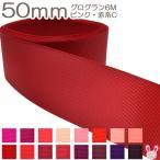 Yahoo!まんま母さんのりぼん【〇】50mm まとめてお得  グログランリボン ピンク・赤系C 【 6m 】