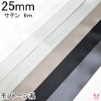 Yahoo!まんま母さんのりぼん【L】25mm まとめてお得 サテンリボン モノトーン系 6m