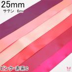 Yahoo!まんま母さんのりぼん【L】25mm まとめてお得 サテンリボン ピンク・赤系C 6m