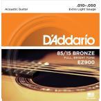 ダダリオ アコースティックギター弦 85/15アメリカンブロンズ Extra Light .010-.050 EZ900