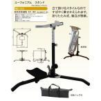 オオハシ OHASHI ユーフォニウムスタンドWS-310