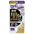 送料無料!メール便DHC 醗酵黒セサミン+スタミナ 20日分 120粒