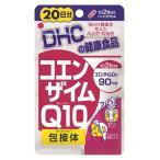 DHC コエンザイムQ10  20日分 40粒※