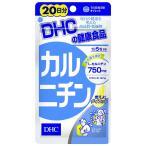 DHC カルニチン 20日分 100粒