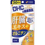 DHC 肝臓エキス+オルニチン 20日分 60粒