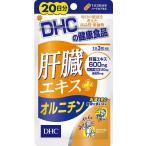 送料無料!メール便DHC 肝臓エキス+オルニチン 20日分 60粒
