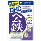 DHCヘム鉄 60日分 120粒