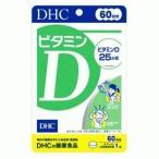 送料無料!メール便 DHC ビタミンD 60日分 60粒