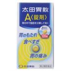太田胃散A<錠剤> 120錠 第2類医薬品