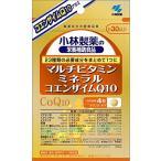 小林製薬 マルチビタミン ミネラル コエンザイムQ10 約30日分 120粒